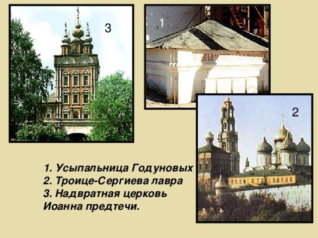 1 3 2  1. Усыпальница Годуновых  2. Троице-Сергиева лавра  3. Надвратная церковь Иоанна предтечи.