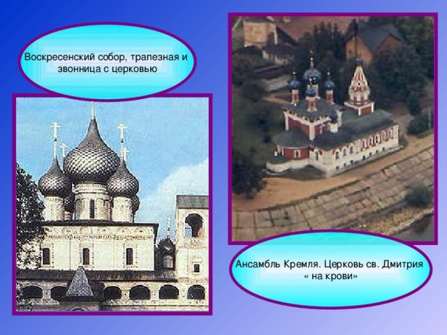 Воскресенский собор, трапезная и звонница с церковью Ансамбль Кремля. Церковь св. Дмитрия « на крови»
