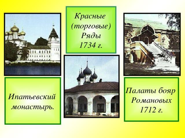 Красные (торговые) Ряды 1734 г. Ипатьевский монастырь. Палаты бояр Романовых 1712 г.