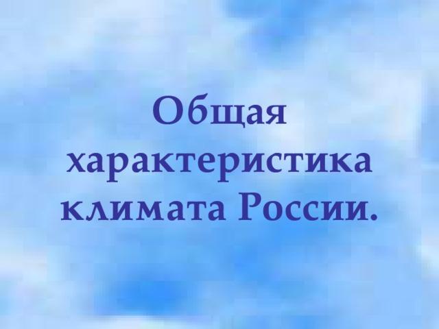 Общая характеристика климата России.
