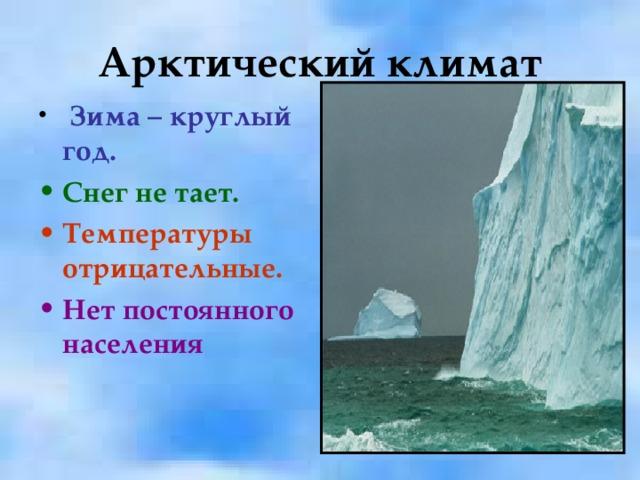 Арктический климат