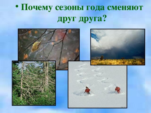 Почему сезоны года сменяют друг друга?