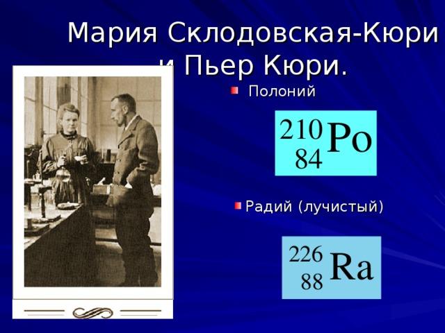 Мария Склодовская-Кюри и Пьер Кюри.