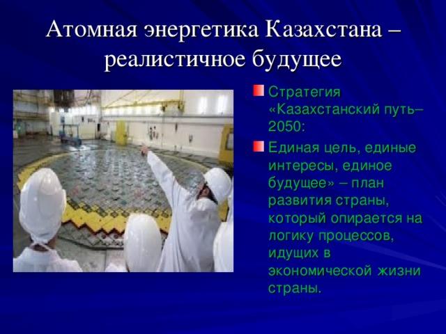 Атомная энергетика Казахстана – реалистичное будущее