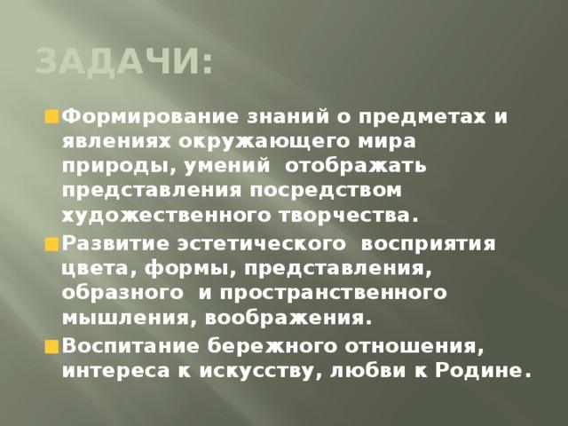 ЗАДАЧИ :
