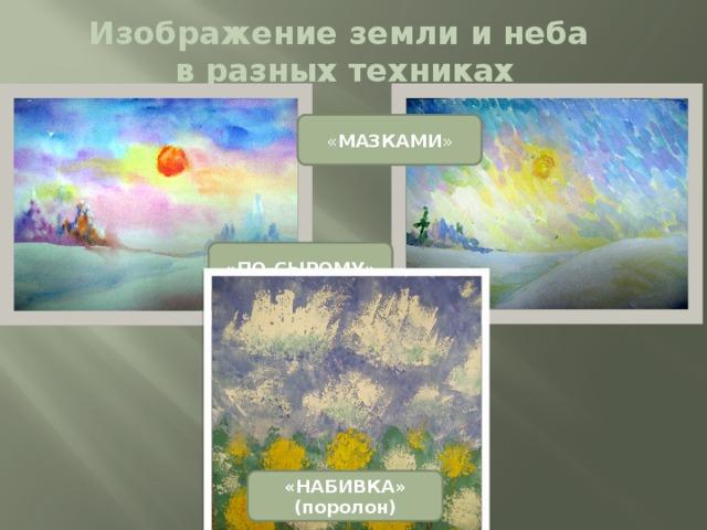 Изображение земли и неба  в разных техниках « МАЗКАМИ » «ПО-СЫРОМУ» «НАБИВКА» (поролон)