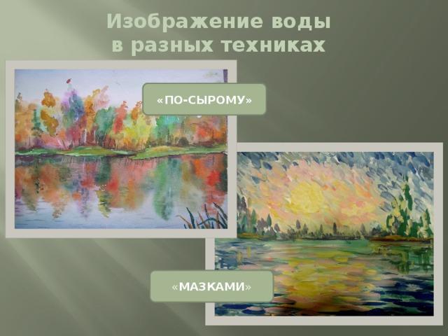 Изображение воды  в разных техниках «ПО-СЫРОМУ» « МАЗКАМИ »