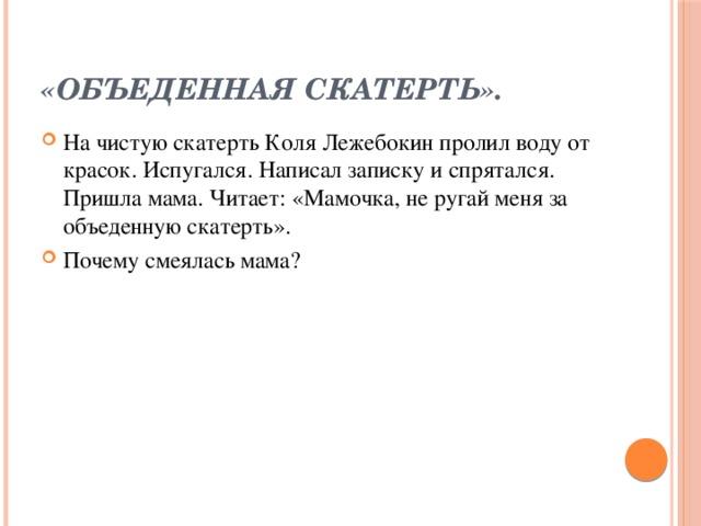 «Объеденная скатерть».