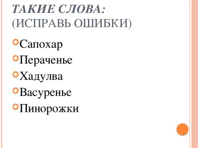 Петя писал диктант и в нем встретились такие слова:  (Исправь ошибки)