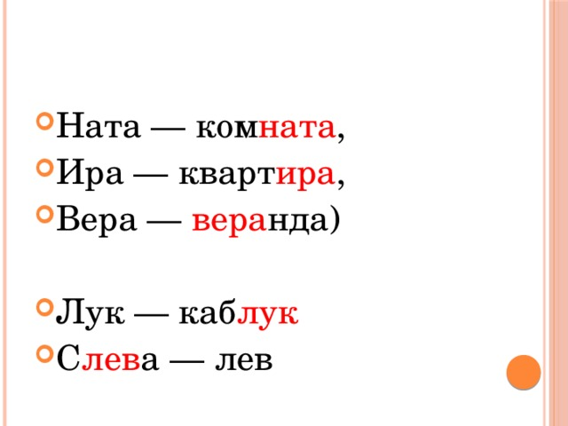 Ната — ком ната , Ира — кварт ира , Вера — вера нда) Лук — каб лук С лев а — лев
