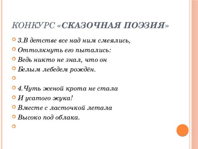 Конкурс «Сказочная поэзия»