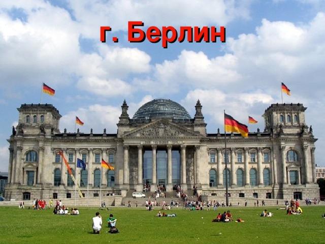 г. Берлин