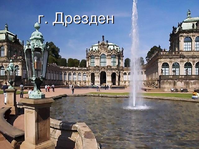 г. Дрезден Немецкий город, в котором находится крупнейшая в мире картинная галерея.
