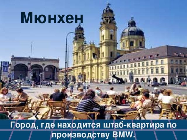 Мюнхен Город, где находится штаб-квартира по производству BMW .