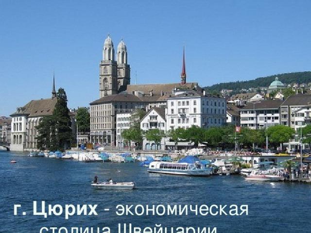 г. Цюрих - экономическая столица Швейцарии.