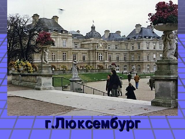 г.Люксембург