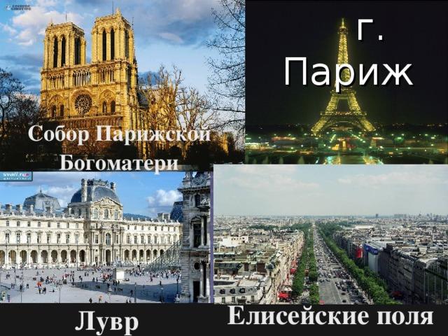 г. Париж Собор Парижской Богоматери Елисейские поля Лувр