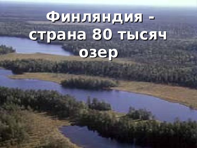 Финляндия - страна 80 тысяч озер
