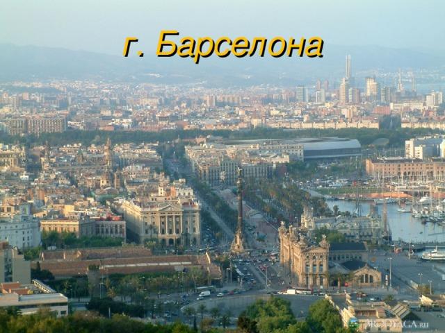 г. Барселона