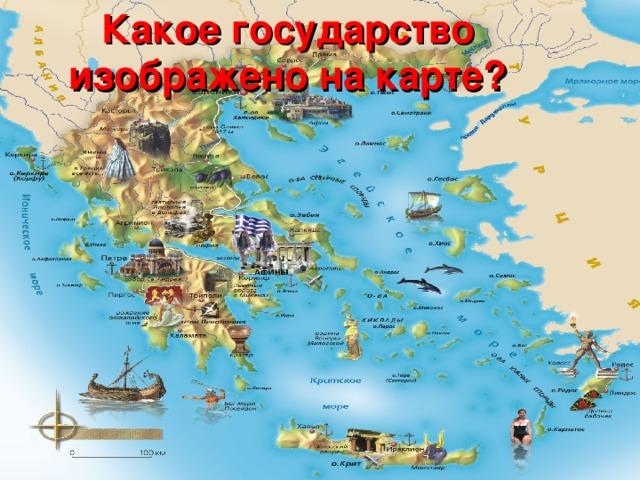 Какое государство изображено на карте?