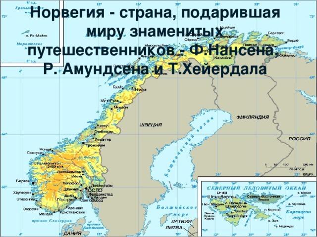 Норвегия - страна, подарившая миру знаменитых путешественников - Ф.Нансена,  Р. Амундсена и Т.Хейердала