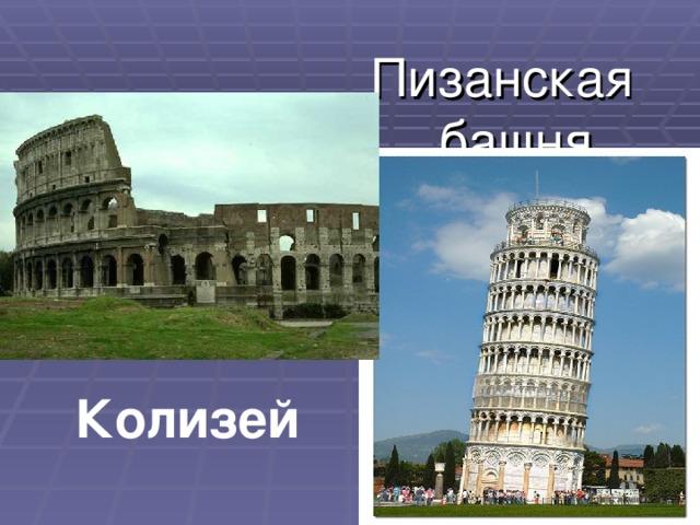 Пизанская башня Колизей