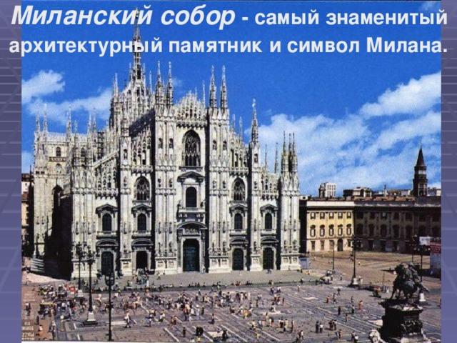 Миланский собор - самый знаменитый архитектурный памятник и символ Милана.