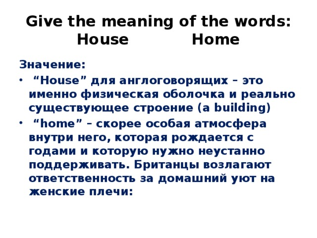 Give the meaning of the words: House Home Значение: