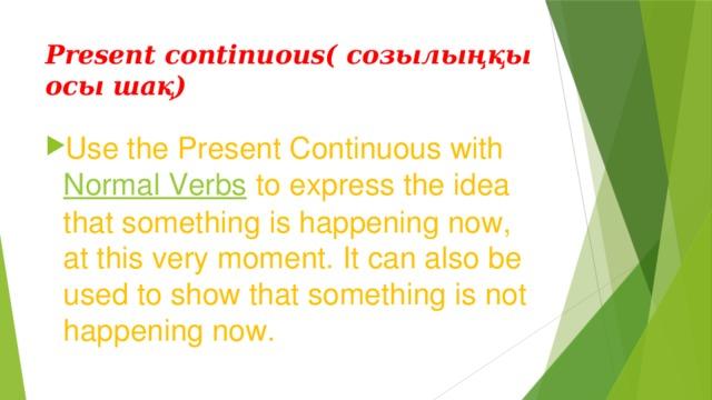 Present continuous( созылыңқы осы шақ)