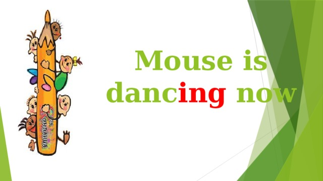 Mouse is danc ing now