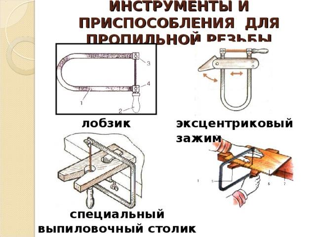 ИНСТРУМЕНТЫ И ПРИСПОСОБЛЕНИЯ ДЛЯ ПРОПИЛЬНОЙ РЕЗЬБЫ   лобзик эксцентриковый зажим специальный выпиловочный столик
