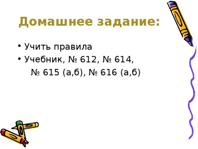 Домашнее задание: Учить правила Учебник, № 612, № 614, № 615 (а,б), № 616 (а,б)