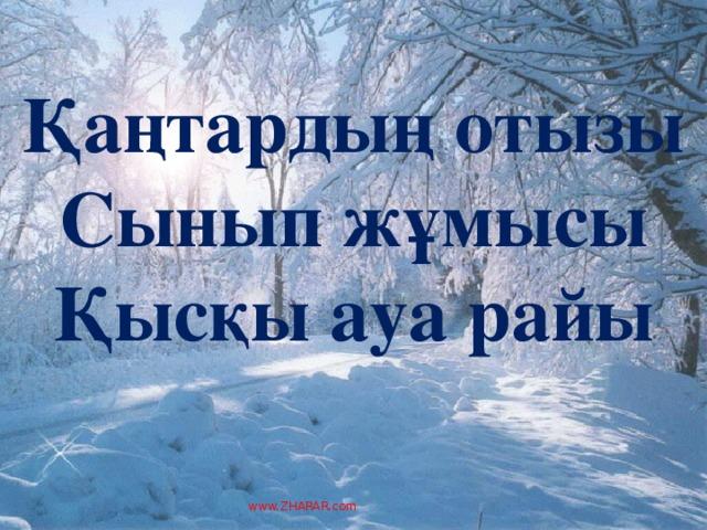 Қаңтардың отызы Сынып жұмысы Қысқы ауа райы www.ZHARAR.com