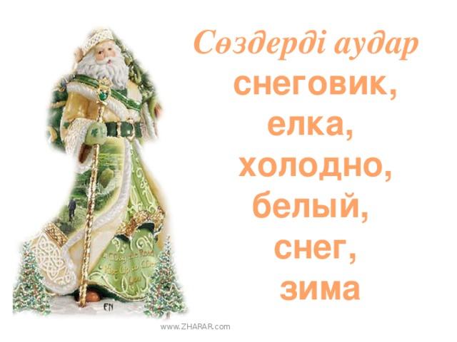 Сөздерді аудар снеговик, елка, холодно, белый, снег,  зима www.ZHARAR.com
