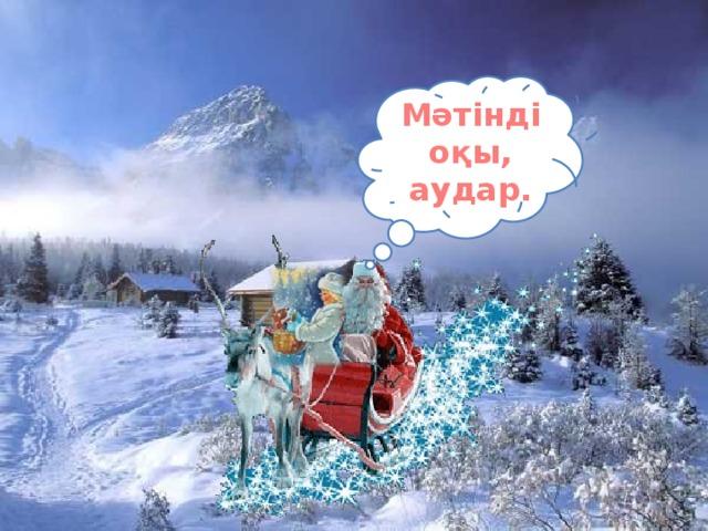 Мәтінді оқы, аудар. www.ZHARAR.com