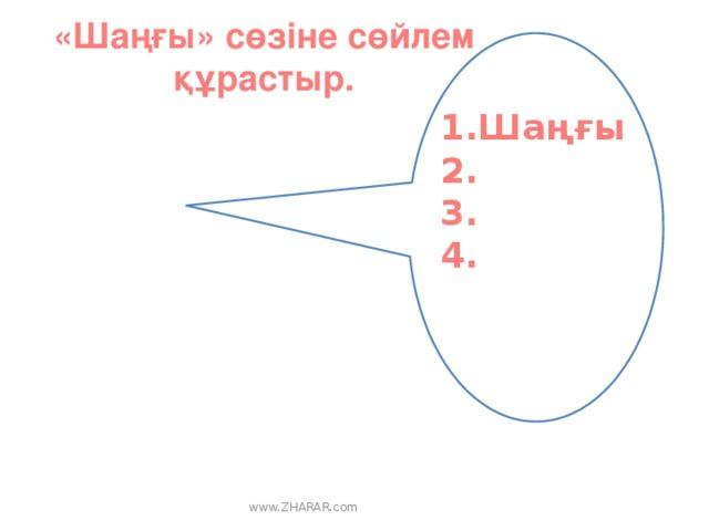 «Шаңғы» сөзіне сөйлем құрастыр. 1.Шаңғы 2. 3. 4. www.ZHARAR.com