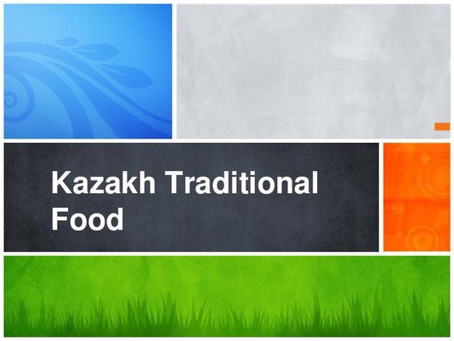 Kazakh Traditional Food Эта презентация демонстрирует новые возможности PowerPoint. Ее рекомендуется просматривать в режиме показа слайдов. Эти слайды должны дать вам представление о том, какие эффектные презентации можно создать с помощью PowerPoint 2010. Для доступа к другим образцам шаблонов перейдите на вкладку
