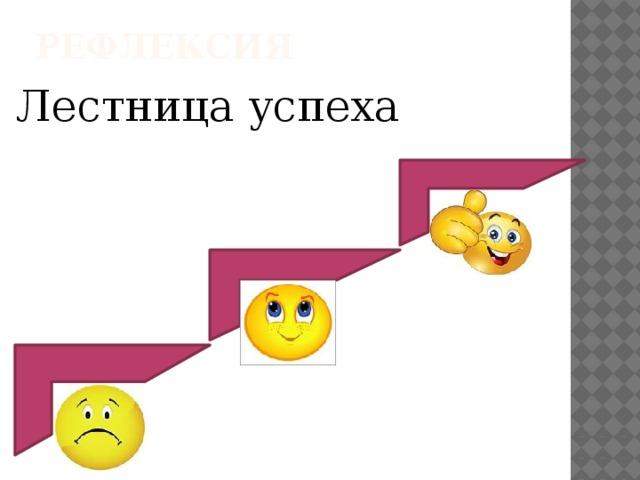 фотостране картинка лестница для рефлексии бытовало мнение, что