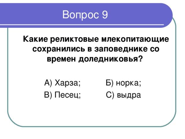 Какие реликтовые млекопитающие сохранились в заповеднике со времен доледниковья ?   А) Харза; Б) норка; В) Песец; С) выдра