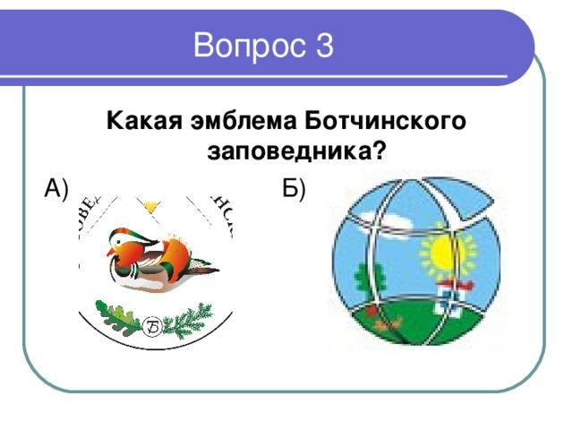 Какая эмблема Ботчинского заповедника ? А) Б)