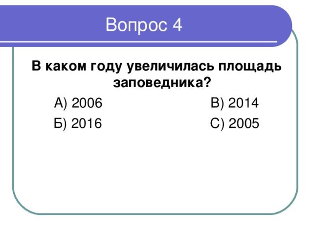 В каком году увеличилась площадь заповедника ? А ) 2006 В) 2014 Б) 2016 С) 2005