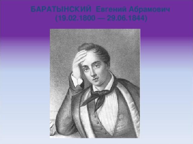 БАРАТЫНСКИЙ Евгений Абрамович  (19.02.1800 — 29.06.1844)