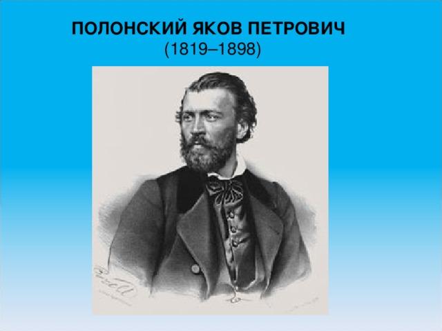 ПОЛОНСКИЙ ЯКОВ ПЕТРОВИЧ (1819–1898)