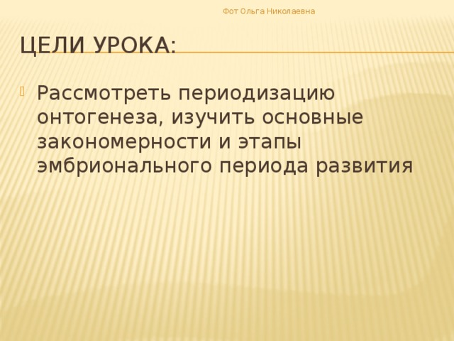 Фот Ольга Николаевна Цели урока: