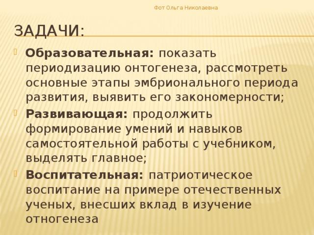 Фот Ольга Николаевна Задачи:
