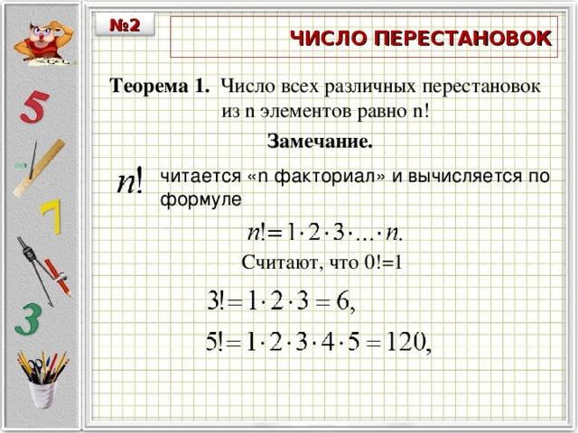 Перестановки определение решение задач решение задач за 10 класс по математике