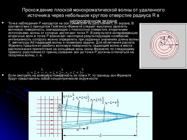 Прохождение плоской монохроматической волны от удаленного источника через небольшое круглое отверстие радиуса R в непрозрачном экране