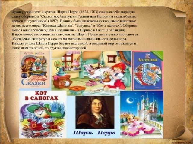 Французский поэт и критик Шарль Перро (1628-1703) снискал себе мировую славу сборником