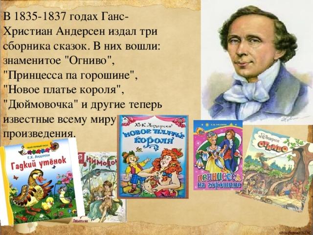 В 1835-1837 годах Ганс-Христиан Андерсен издал три сборника сказок. В них вошли: знаменитое