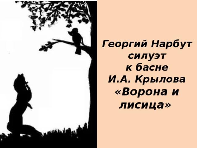 Георгий Нарбут  силуэт  к басне  И.А. Крылова «Ворона и лисица»